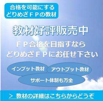 FP2級・3級教材